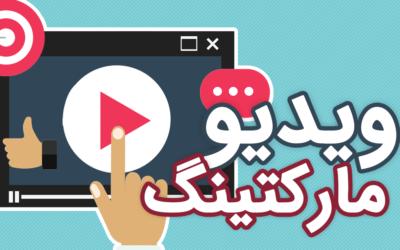 بیان اهمیت ویدیو مارکتینگ برای افزایش فروش محصولات و خدمات
