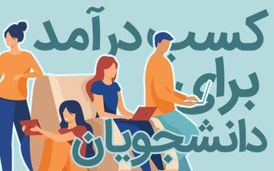 ۵ روش برای کسب درآمد آنلاین برای دانشجویان